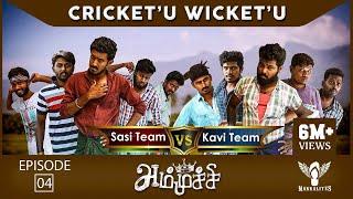 Ammuchi   Season 01 - EP 04 - Cricket'U Wicket'U   Tamil Web Series #Nakkalites