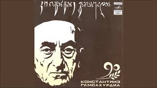კონსტანტინე გამსახურდია [1961] (Vinyl Single Rip)
