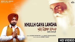 Khullh Gaya Langha (Official Video) | Jasmer Mianpuri | New Song 2019 | White Hill Music