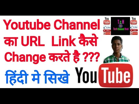 How To Change YouTube Channel URL Link #Apne YouTube Channel ka URL Link Kaise badaltey Hai/In Hindi