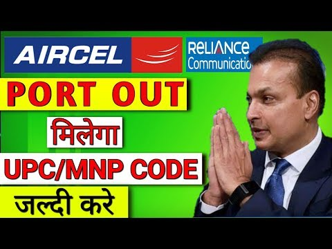 🔥 Aircel UPC/MNP/PORT OUT Number in a Call From Any Number | Reliance Comm मत बनिये
