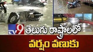 Heavy rain in Telugu states, low lying areas flooded - TV9