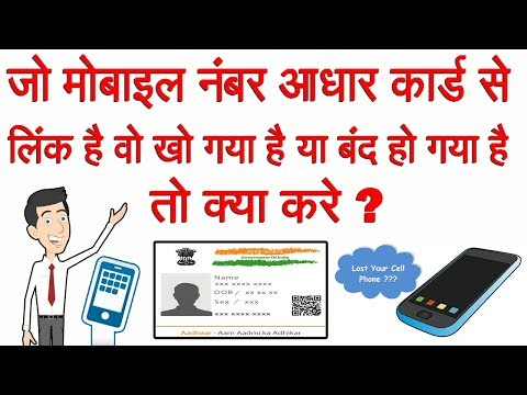 If the mobile number linked to the Aadhaar card is lost or closed then what to do ?