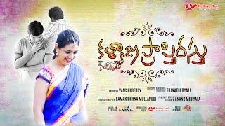 KALYANA PRAPTHIRASTHU Short Film || Directed By Trinadh Ryali || Cinematography By Rama Mullapudi