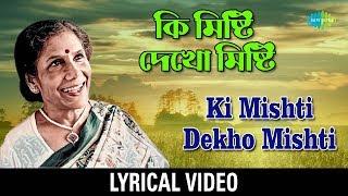 Ki Mishti Dekho Mishti with Lyric | কী মিষ্টি দেখো মিষ্টি | Sandhya Mukherjee