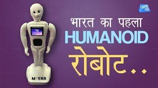 भारत का पहला Humanoid रोबोट | India