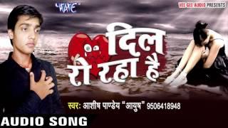 Super Hit Song - दिल रो रहा हैं - Dil Ro Raha He - Ashish Pandey - Hindi Sad Song 2017