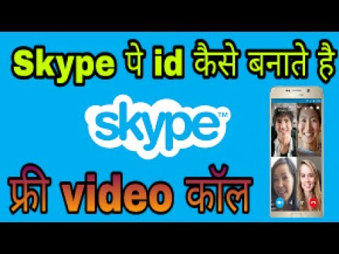 Skype pe account kyse banate hai hindi free video call