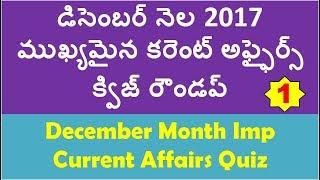 December Month 2017 Imp Current Affairs Quiz In Telugu || current affairs bits In Telugu
