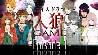 ボイスドラマ「人狼GAME」 -Episode.1-