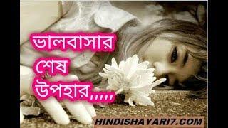 bangla sms sad love bangla Videos - votube net