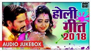 भाेजपुरी के सुपरहिट 10 हाेली गीत   2018 TOP 10 Bhojpuri Holi Jukebox   Nav Bhojpuri