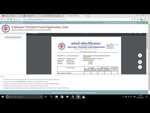 How to check PF & Pension balance/passbook online