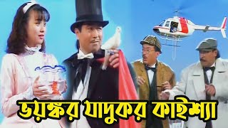 Kaissa Funny Lover Magician | Bonus Video | Bangla New Comedy Dubbing