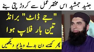 Wazifa 《 Junaid Jamshed Kaise Crore Pati Bane 》 Gani Hone ke Liye Wazifa