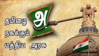 தமிழ் மொழியை கண்டுக்கொள்ளாத மத்திய அரசு | Classical Tamil
