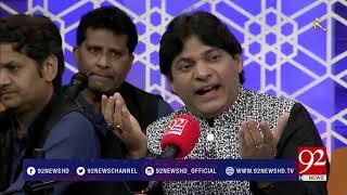 Tur Jawan Ik Eaar Tay Mawa Labdia nai | 28 May 2018 | 92NewsHD