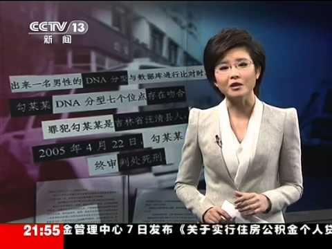 浙江奸杀冤案当事人受访称遭逼供7天7夜