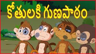 కోతులకి గుణపాఠం | Telugu Panchatantra Moral Story for Kids | తెలుగు కార్టూన్ | Chiku TV Telugu