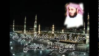 سورة الكهف كاملة الشيخ سعد الغامدي Sura AlKahf by Saad Al Ghamdi