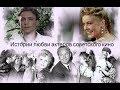 Download  Истории любви актеров советского кино  MP3,3GP,MP4