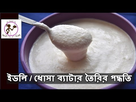 ইডলি / ধোসা ব্যাটার তৈরির সহজ পদ্ধতি   How to make Idli/Dosa Batter Recipe in Bengali