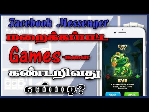 பேஸ்புக் மெசேஞ்சரில் மறைக்கப்பட்ட Game-களை கண்டறிவது எப்படி?|Find Secret Games on facebook messenger