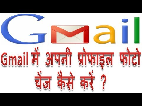 how to change my gmail profile picture in Hindi | Gmail profile me apni photo kaise lagaye / change