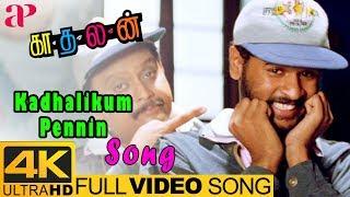 Kadhalan Movie Songs | Kadhalikum Pennin Full Video Song 4K | Prabhu Deva | Nagma | SPB | AR Rahman