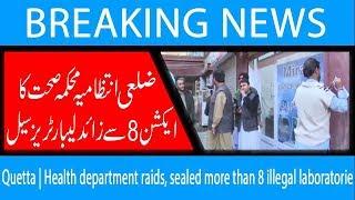 Quetta | Health department raids, sealed more than 8 illegal laboratorie | 16 Dec 2018 | 92NewsHD