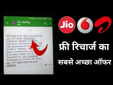 How to Get Free Unlimited Recharge In Jio,Airtel,Vodafone,Idea||best Recharge Offer||
