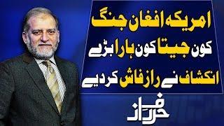 Harf e Raaz With Orya Maqbool Jan   Full Program  10 December 2019   Neo News