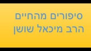 #x202b;סיפורים מהחיים!!! הרב מיכאל שושן#x202c;lrm;