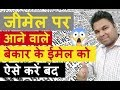 How to Stop Unwanted Promotional Emails in gmail in Hindi