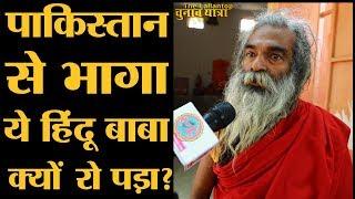 गुरुद्वारा न होता तो ये बाबा भूखे मर जाते। Pakistani Hindu refugees in Delhi। Majnu ka tilla