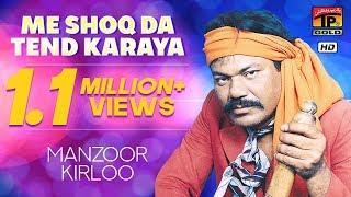 Me Shoq Da Tend Karaya - Manzoor Kirloo - Album 2 - Saraiki Funny Song - Official Video