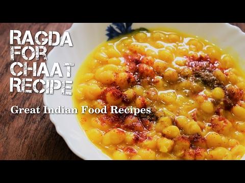 How to make Ragda for chaat at home | Ragada for pani puri or ragada pattice recipe