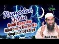 Ramzan Me Gaali Dena Aur Badtamizi Karne Ka Nuqsaan Dekhiye By Zaid Patel mp3