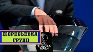 Жеребьевка Лиги Европы 2018-2019. Группы. Результаты.