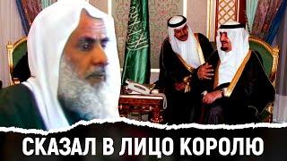Шейх Усаймин сказал всю правду в лицо правителя