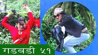 Nepali comedy Gadbadi -51 Best Nepali comedy story मन परे शेयर गरिदिनुहोला । by www.aamaagni.com