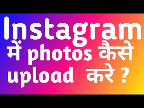 How to upload photo in on  instagram in hindi