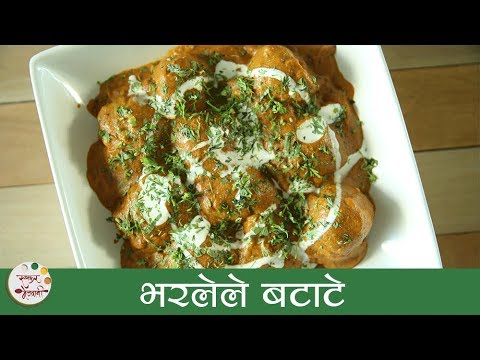 भरलेले बटाटे  - Bharlele Batate Recipe in Marathi - How To Make Paneer Stuffed Potato Curry - Smita