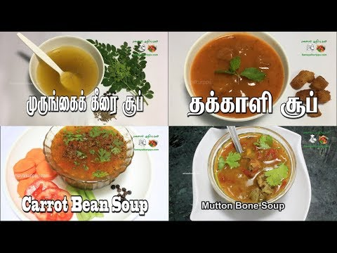 Soup recipes In Tamil | Thakkali soup |Muton Bone soup|Murungai Keerai soup| Vegetable soup in Tamil