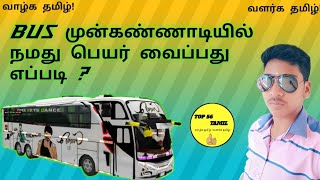 How to download bus simulator skin / livery in tamil part 2