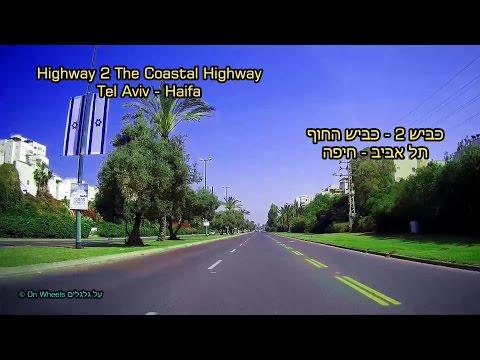 Tel Aviv - Haifa. Highway 2, The Coastal Highway, Israel תל אביב - חיפה. כביש 2. כביש החוף