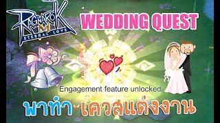 เควส แต่งงาน ro mobile Videos - 9tube tv