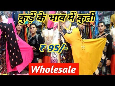 कुर्ती कुड़ा के भाव में  !! Kurti wholesale market delhi !! Kurti wholesale market india