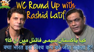 Who will be in Top four | WC Round Up | Rashid Latif | BolWasim |