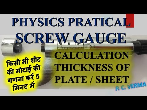 Physics Practical exercise Find Thickness of a Plate by Micrometer Screw Gauge Sheet Metal P C VERMA